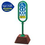 サインポスト 3マーク専用駐車場 片面表示 グリーン(SMオリジナルデザイン)