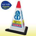 サインピラミッド 3マーク専用駐車場 グレー (SMオリジナルデザイン)