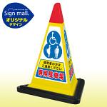 サインピラミッド 3マーク専用駐車場 イエロー (SMオリジナルデザイン)