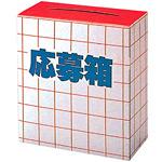 応募箱 (紙) (30434***)
