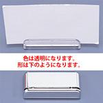 U型カード立  UC-20 透明