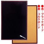 ブラック&コルクボード (A2サイズ) LNB39