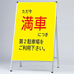 Aサイン A-1609 (片面)