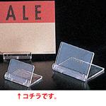 フリーサイズカードスタンド 小 FF007