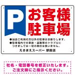 Pお客様駐車場 デザインA  オリジナル プレート看板 W450×H300 エコユニボード