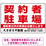 契約者駐車場 赤文字 デザインB  オリジナル プレート看板 W450×H300 アルミ複合板