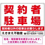 契約者駐車場 赤文字 デザインB  オリジナル プレート看板 W600×H450 エコユニボード
