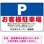大きなP「お客様駐車場」 デザインB オリジナル プレート看板 W450×H300 アルミ複合板