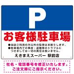 大きなP「お客様駐車場」 デザインB  オリジナル プレート看板 W600×H450 エコユニボード