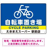 大きな自転車マークと自転車置き場 デザインB デザインB オリジナル プレート看板 W450×H300 エコユニボード