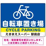 大きな自転車マークと自転車置き場 デザインB  オリジナル プレート看板 W600×H450 アルミ複合板