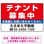 テナント募集中 赤地・白文字 デザインA  オリジナル プレート看板 W450×H300 アルミ複合板