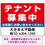 テナント募集中 赤地・白文字 デザインA  オリジナル プレート看板 W600×H450 エコユニボード