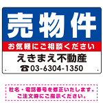 売物件 ブルー デザインB オリジナル プレート看板 W450×H300 エコユニボード