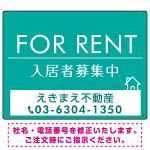 FOR RENT 入居者募集中 エメラルドグリーン デザインA  オリジナル プレート看板 W600×H450 エコユニボード