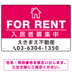 FOR RENT 入居者募集中 ピンク デザインB オリジナル プレート看板 W450×H300 エコユニボード