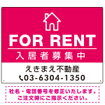 FOR RENT 入居者募集中 ピンク デザインB  オリジナル プレート看板 W600×H450 エコユニボード