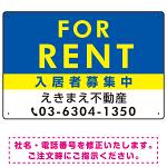 FOR RENT 入居者募集中 ブルー・イエロー デザインC オリジナル プレート看板 W450×H300 アルミ複合板