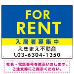 FOR RENT 入居者募集中 ブルー・イエロー デザインC  オリジナル プレート看板 W600×H450 エコユニボード