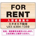 FOR RENT 入居者募集中 木目調 デザインD  オリジナル プレート看板 W600×H450 エコユニボード