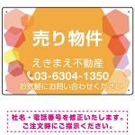 売り物件 カラフルオレンジ デザインC オリジナル プレート看板 W450×H300 アルミ複合板