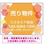 売り物件 カラフルオレンジ デザインC オリジナル プレート看板 W600×H450 アルミ複合板