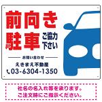 前向き駐車ご協力下さい 駐車場 オリジナル プレート看板 W600×H450 エコユニボード