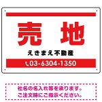 売地 レッド オリジナル プレート看板 W450×H300 アルミ複合板