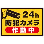 防犯カメラ作動中 オリジナル プレート看板 W450×H300 エコユニボード