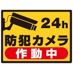防犯カメラ作動中 オリジナル プレート看板 W600×H450 エコユニボード