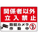 防犯カメラ作動中 関係者以外立入禁止 B オリジナル プレート看板 W450×H300 アルミ複合板