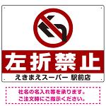 プレート看板 左折禁止 W600×H450 エコユニボード (SP-SMD314-60x45U)