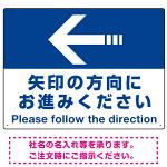 矢印の方向にお進みください オリジナル プレート看板 左矢印 W600×H450 アルミ複合板 (SP-SMD324-60x45A)