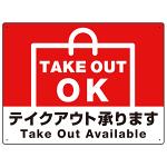 TAKEOUT OK テイクアウト承ります 手提げ袋デザイン オリジナルプレート看板 レッド W600×H450 エコユニボード (SP-SMD339-60x45U)