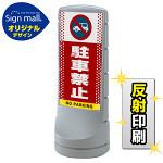 スタンドサイン120 ドット柄 駐車禁止 (車マーク) SMオリジナルデザイン シルバー (片面) 反射出力