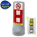 スタンドサイン120 ドット柄 禁煙 SMオリジナルデザイン シルバー (片面) 反射出力