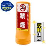 スタンドサイン120 ドット柄 禁煙 SMオリジナルデザイン イエロー (両面) 反射出力