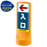 スタンドサイン120 ドット柄 左矢印+入口 SMオリジナルデザイン イエロー (片面) 通常出力