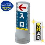 スタンドサイン120 ドット柄 左矢印+入口 SMオリジナルデザイン シルバー (片面) 反射出力