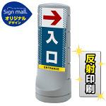 スタンドサイン120 ドット柄 右矢印+入口 SMオリジナルデザイン シルバー (片面) 反射出力