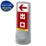 スタンドサイン120 ドット柄 左矢印+出口 SMオリジナルデザイン シルバー (片面) 通常出力