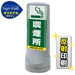 スタンドサイン120 ドット柄 喫煙所 SMオリジナルデザイン シルバー (片面) 反射出力