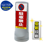 スタンドサイン120 駐車禁止 (駐車禁止マーク) SMオリジナルデザイン シルバー (片面) 反射出力