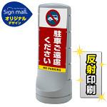 スタンドサイン120 駐車ご遠慮ください SMオリジナルデザイン シルバー (片面) 反射出力