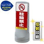 スタンドサイン120 駐輪禁止 SMオリジナルデザイン シルバー (片面) 反射出力