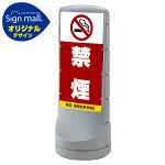 スタンドサイン120 禁煙 SMオリジナルデザイン シルバー (片面) 通常出力