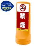スタンドサイン120 禁煙 SMオリジナルデザイン イエロー (片面) 通常出力