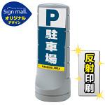 スタンドサイン120 駐車場 SMオリジナルデザイン シルバー (片面) 反射出力