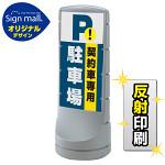 スタンドサイン120 契約車専用駐車場 SMオリジナルデザイン シルバー (片面) 反射出力