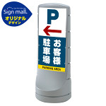 スタンドサイン120 左矢印+お客様駐車場 SMオリジナルデザイン シルバー (片面) 通常出力
